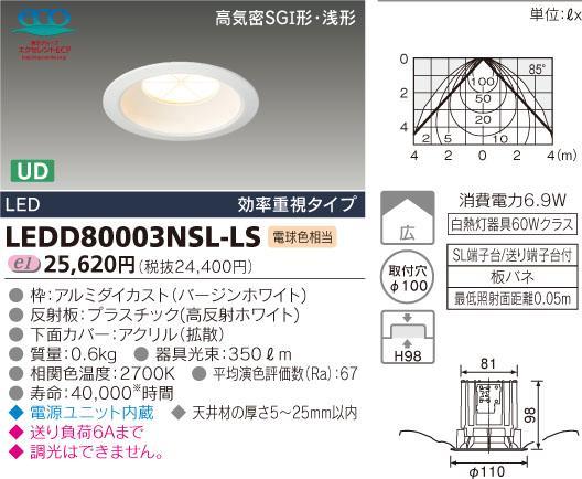 E-CORE LEDダウンライト 500シリーズ高気密SGI形 LEDD80003NSL-LS