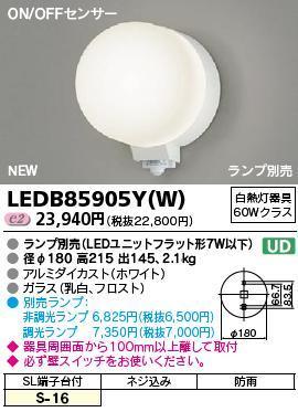 E-CORE LED屋外用ブラケット LEDユニットフラット形400シリーズブラケット  ランプ付  LEDB85905Y(W)