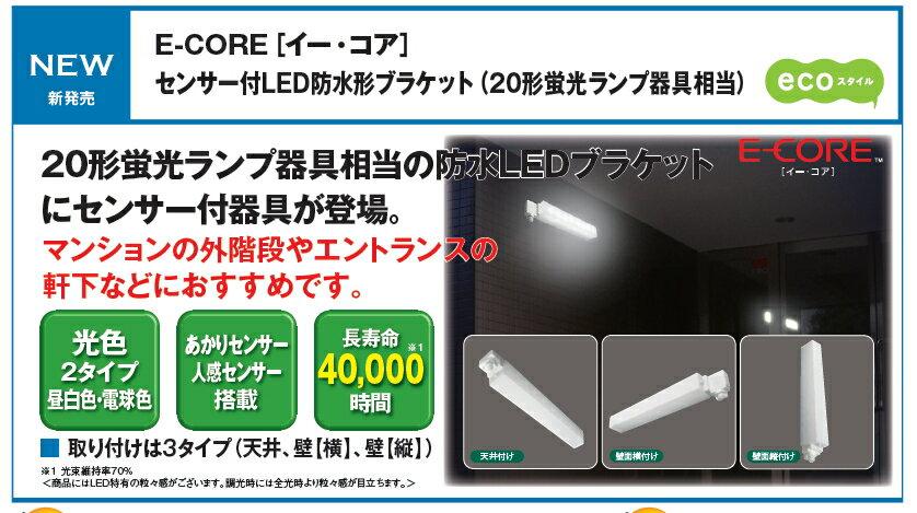 センサー付LED防水形ブラケット◆20形蛍光ランプ器具相当◆壁横 電球色 LEDB-20921YLK-LD1
