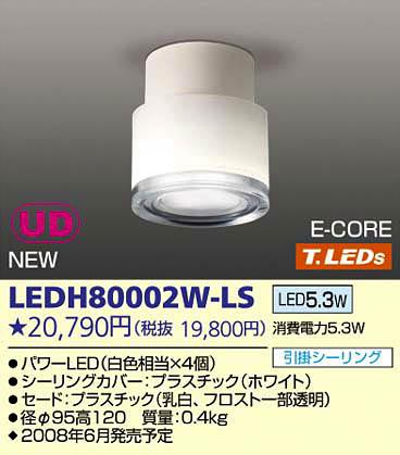 LED小形シーリングライト◆白色相当