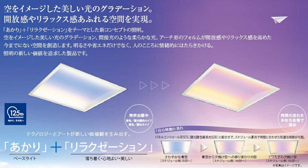 LEDベースライト■TENQOOシリーズ■SORAIRO【ソライロ】■調色タイプ LEKR760125W-LD9