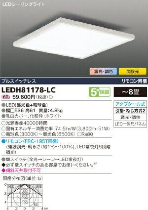 新発売!!LEDシーリングライト◆8畳用 51W 3800lm◆ホワイトフレーム リモコン同梱 LEDH81178-LC