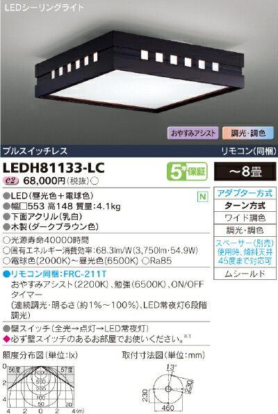 Square【dark brown】【照明器具】東芝ライテック:TOSHIBA LEDシーリング~8畳/LEDH81133-LC