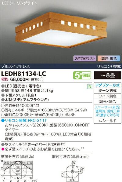 Square【medium brown】【照明器具】東芝ライテック:TOSHIBA LEDシーリング~8畳/LEDH81134-LC