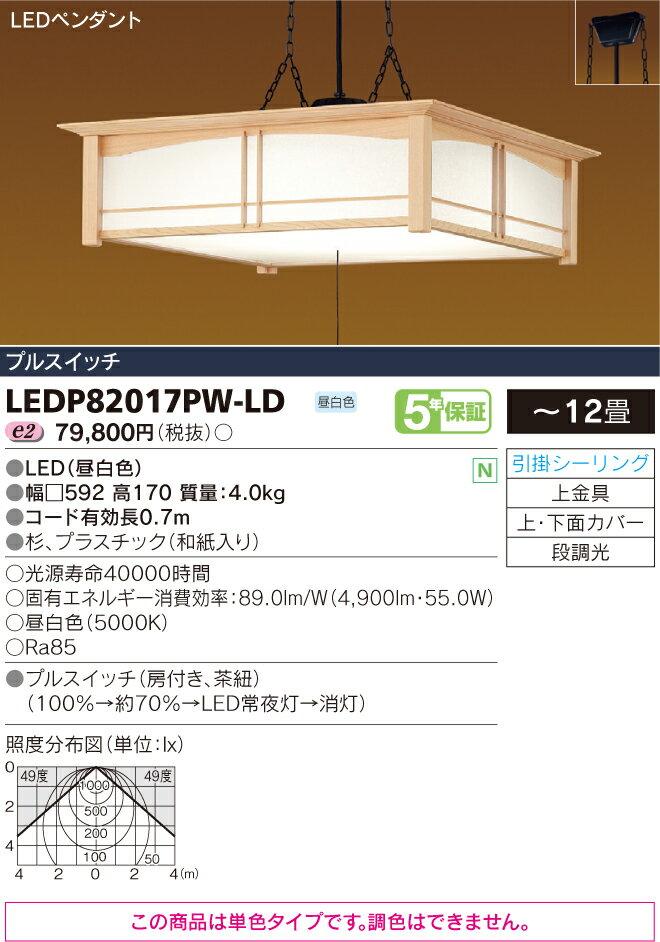 杉のあかり 12畳用◆LEDP82017PW-LD LEDP82017PL-LD