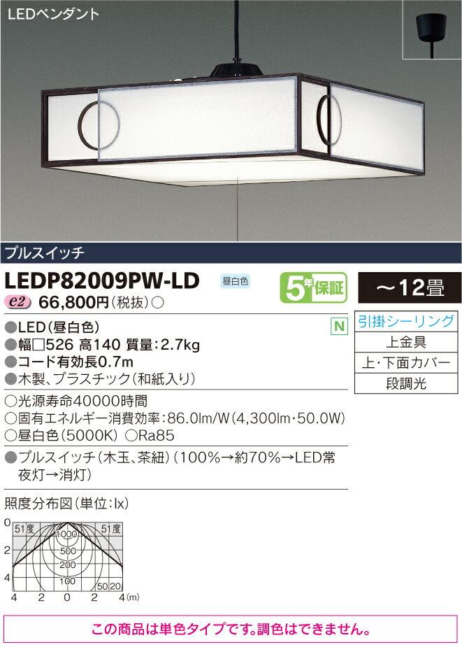 円窓 12畳用◆LEDP82009PW-LD LEDP82009PL-LD