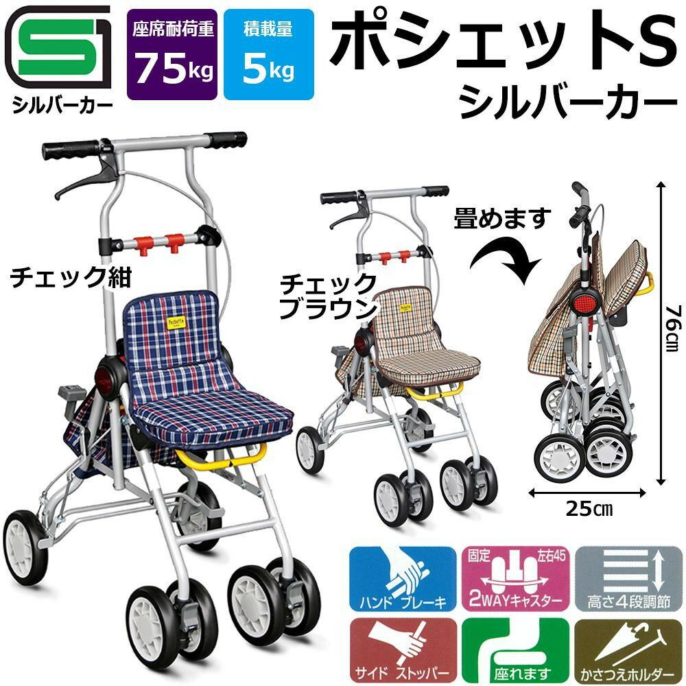須恵廣工業 ポシェットS シルバーカー No.671 チェック紺