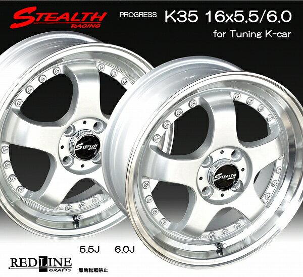 ■ STEALTH Racing K35 ■前後異幅&幅広&スーパーディープ2段リム!!16x5.5/6.0J チューニング軽四専用ホイールGOODYEAR 165/50R16 タイヤ付4本Set