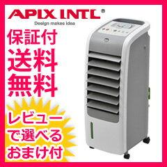 アピックス ホット&クール モイスト AHC-880R 【送料無料・保証付】[冷風機 冷風扇 温風機 温風扇 温冷風扇 apix hot&cool moist 加湿器 送風機 空調機]