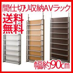 壁面 収納棚 送料無料 間仕切り収納AVラック 幅90cm