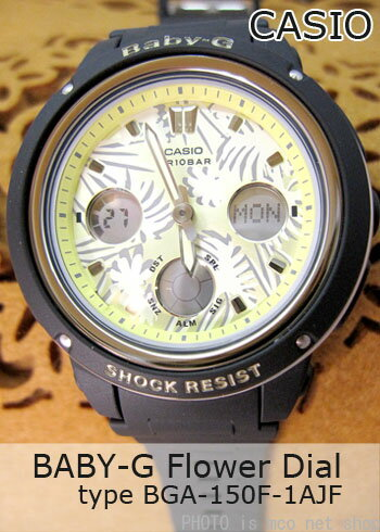 【7年保証】カシオ ベビーG フラワーダイヤルレディース 女性用  腕時計【BGA-150F-1AJF】 (国内正規品)CASIO BABY-G Flower Dial