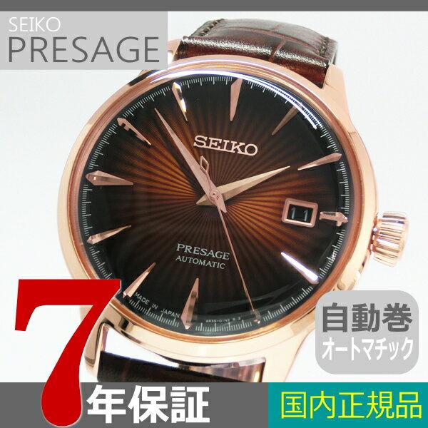 【7年保証】送料無料  セイコー プレサージュ メンズ 男性用腕時計 オートマチック 【SARY078】国内正規品