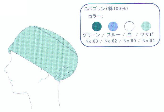 手術帽子 ♯560枚