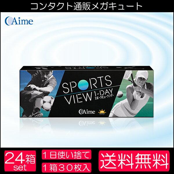 アイミー スポーツ ビュー ワンデー 24箱セット 送料無料 1箱30枚入り コンタクト 1day