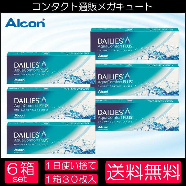 デイリーズ アクア コンフォートプラス 6箱セット 送料無料 1箱30枚入り 日本アルコン コンタクト 1day