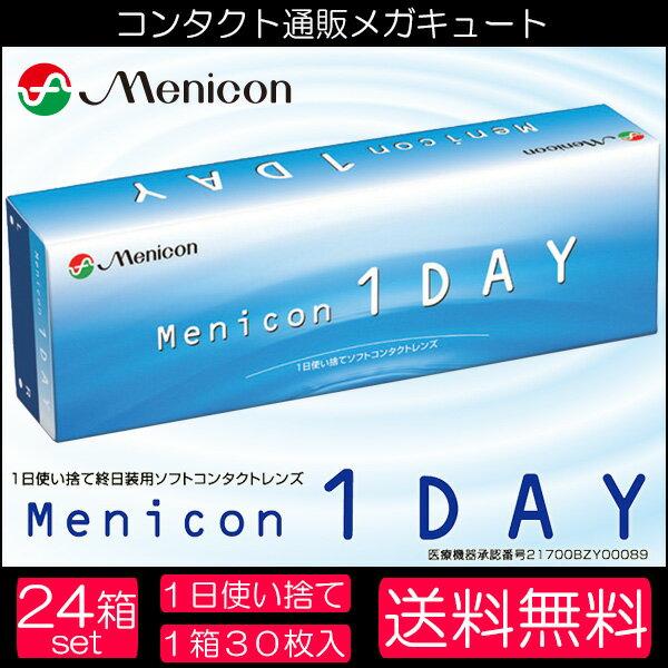 メニコン ワンデー 24箱セット 送料無料 1箱30枚入り menicon コンタクト 1day ワンデーアクエア と同じレンズです