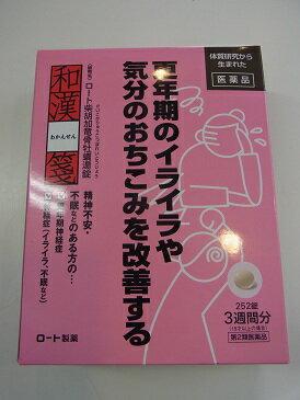 【第2類医薬品】3箱セット 送料無料 ロート 和漢箋  252錠 3箱セット  柴胡加竜骨牡蠣湯  さいこかりゅうこつぼれいとう わかんせん