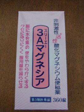 【第3類医薬品】送料無料 4個セット 3Aマグネシア 360錠×4 スリーエー 非刺激性 酸化マグネシウム便秘薬
