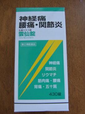 【第2類医薬品】送料無料 2箱セット 雲仙錠  うんせんじょう  430錠×2