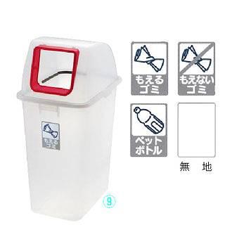 分別リサイクルペール オープン 90N 98L 【 ペール バケツ ゴミ箱 大型ごみ箱 キッチン 】