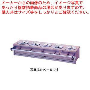 業務用ガス式鍋物コンロ 5連2列 【 メーカー直送/代引不可 】 【 業務用