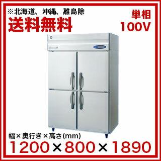 ホシザキ 冷蔵庫 HR-120Z【 メーカー直送/代引不可 】