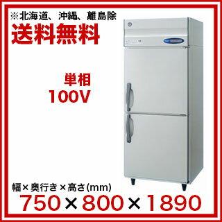 ホシザキ 冷蔵庫 HR-75Z【 メーカー直送/代引不可 】