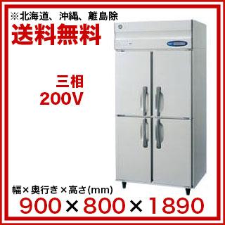 ホシザキ 冷蔵庫 HR-90Z3【 メーカー直送/代引不可 】