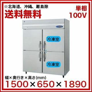 ホシザキ 冷凍冷蔵庫 HRF-150ZFT【 メーカー直送/代引不可 】
