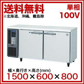 ホシザキ テーブル形冷凍冷蔵庫 RFT-150MNF【 メーカー直送/代引不可 】