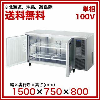 ホシザキ テーブル形冷蔵庫 RT-150SDF-E-RML【 メーカー直送/代引不可 】