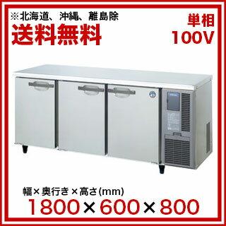 ホシザキ テーブル形冷蔵庫 RT-180SNF-E-R【 メーカー直送/代引不可 】