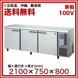 ホシザキ テーブル形冷蔵庫 RT-210SDF-E-R【 メーカー直送/代引不可 】