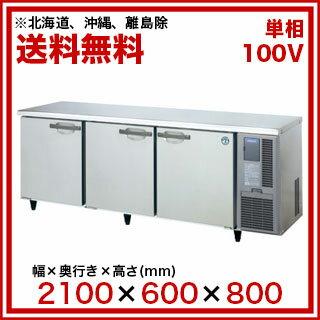 ホシザキ テーブル形冷蔵庫 RT-210SNF-E-R【 メーカー直送/代引不可 】