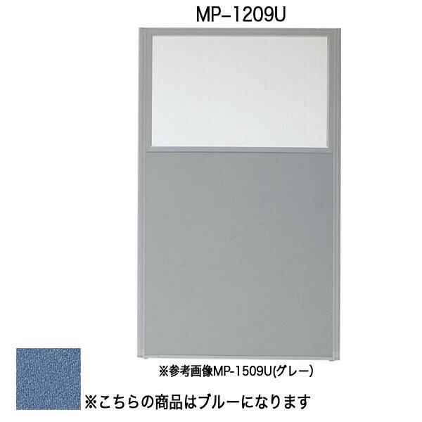 パネルU〔上部半透明〕〔ブルー〕 MP-1209U〔ブルー〕【 パーティション ロープ パネル 】【受注生産品】【メーカー直送品/代引決済不可】