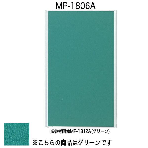 パネルA〔全面布〕〔グリーン〕 MP-1806A〔グリーン〕【 パーティション ロープ パネル 】【受注生産品】【メーカー直送品/代引決済不可】