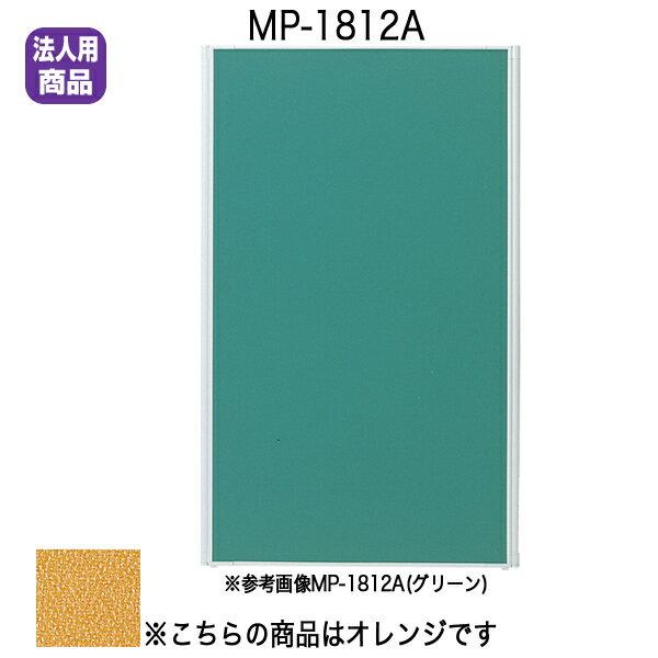 パネルA〔全面布〕〔オレンジ〕 MP-1812A〔オレンジ〕【 パーティション ロープ パネル 】【受注生産品】【メーカー直送品/代引決済不可】