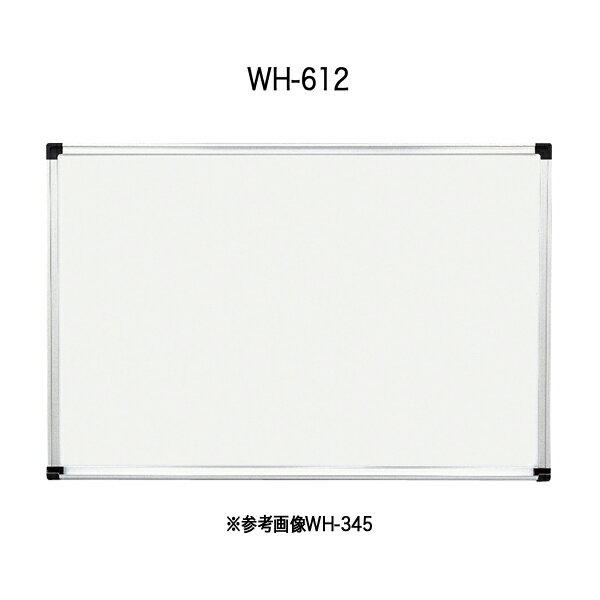 壁掛用ホワイトボード マーカータイプ〔ホーロータイプ〕 WH-612【 メニューボード ホワイトボード 】【受注生産品】【メーカー直送品/代引決済不可】
