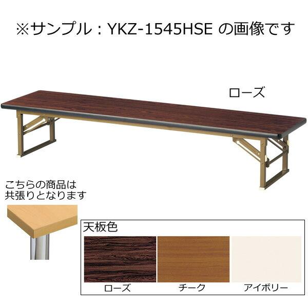 折畳み座卓〔平板脚〕〔アイボリー〕 YKZ-1245H〔IV〕【 座卓 宴会卓 テーブル ローテーブル 木製 】【受注生産品】【メーカー直送品/代引決済不可】