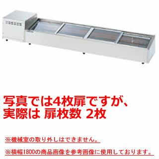 大穂製作所 炉端ケース OHRSa-1200(スライド引戸) 幅1200×奥行350×高さ265mm 【 メーカー直送/代引不可 】