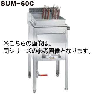 ガス式 コンパクトゆで麺釜 SUM-600 450×600×800mm