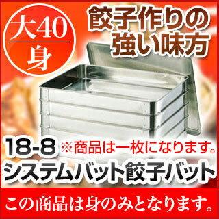 【まとめ買い10個セット品】『 餃子バット 調理バット 』 18-8 ステンレス製 システムバット[ 餃子バット ] 大40 身