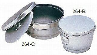 【 コンテナ 】 アルマイト炊飯二重食缶 264-B メイチョー