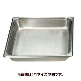 【 ホテルパン 】 18-8ステンレス テーブルパンII 1/1×200mm 2118II 【 業務用 】 【20P05Dec15】 メイチョー