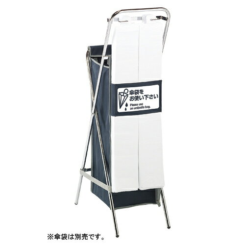 折りたたみ傘袋スタンド UB-288-900-0 1台 テラモト 【メーカー直送/代金引換決済不可】【開業プロ】