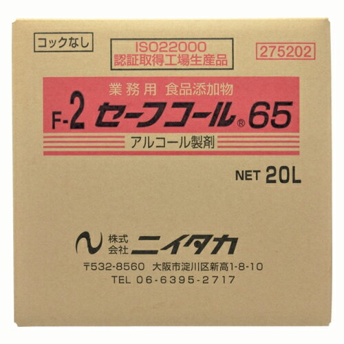セーフコール アルコール製剤 セーフコール65(台所用) 275202 1個 ニイタカ【開業プロ】