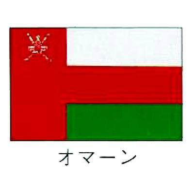 旗 世界の国旗 オマーン 70×105 【 キャンセル/返品不可 】 【 業務用 】 【 送料無料 】  メイチョー