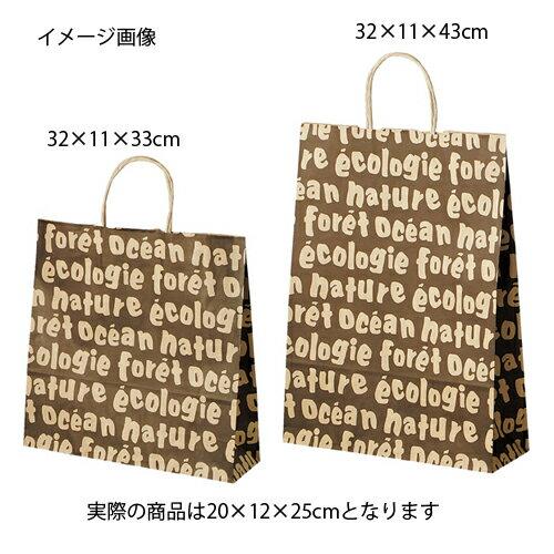 フランス 20×12×25 600枚【店舗備品 包装紙 ラッピング 袋 ディスプレー店舗】