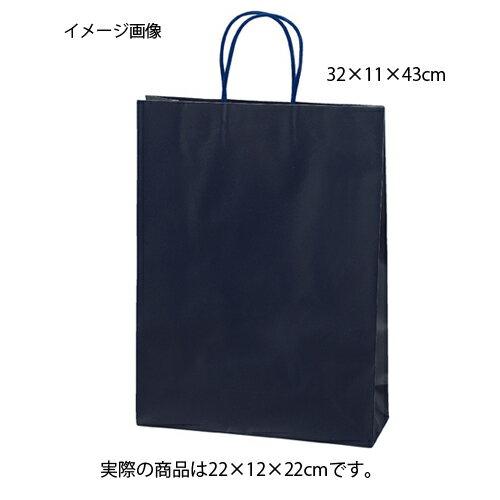 マットバッグ ネイビー 22×12×22 100枚【店舗備品 包装紙 ラッピング 袋 ディスプレー店舗】