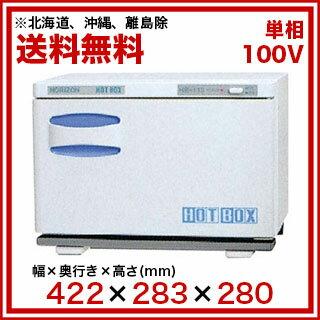 ホットボックス 横開きタイプ(ホワイトグレー)HB-114S sale 【20P05Dec15】 メイチョー